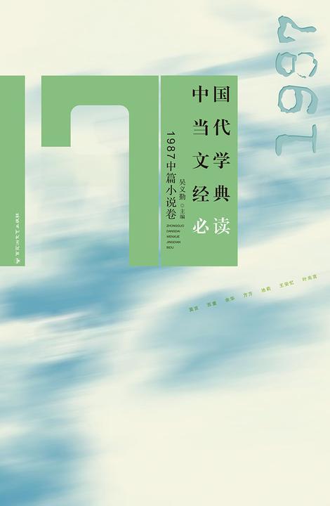中国当代文学经典:1987中篇小说卷