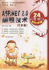 ASP、NET2。0编程技术24学时轻松掌握(C#版附光盘)(试读本)