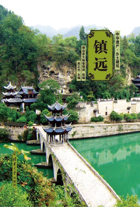 中华遗产·乡土建筑·镇远