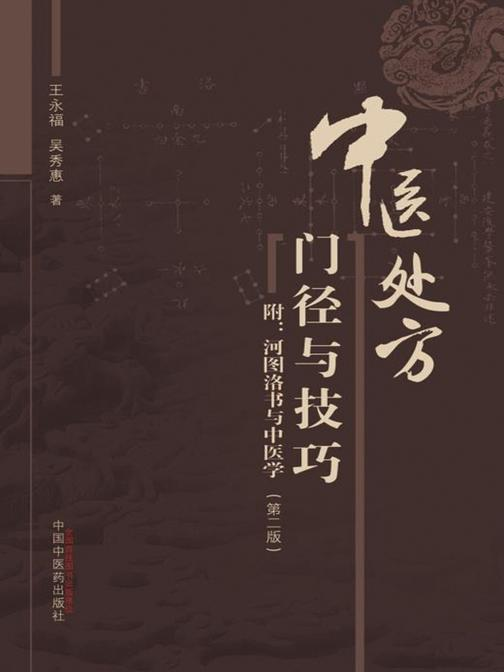 中医处方门径与技巧:附河图洛书与中医学