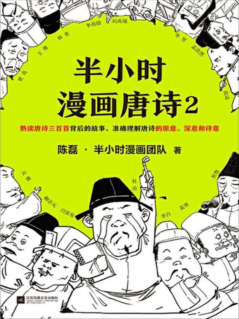 半小时漫画唐诗2