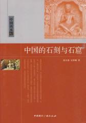 中国的石刻与石窟
