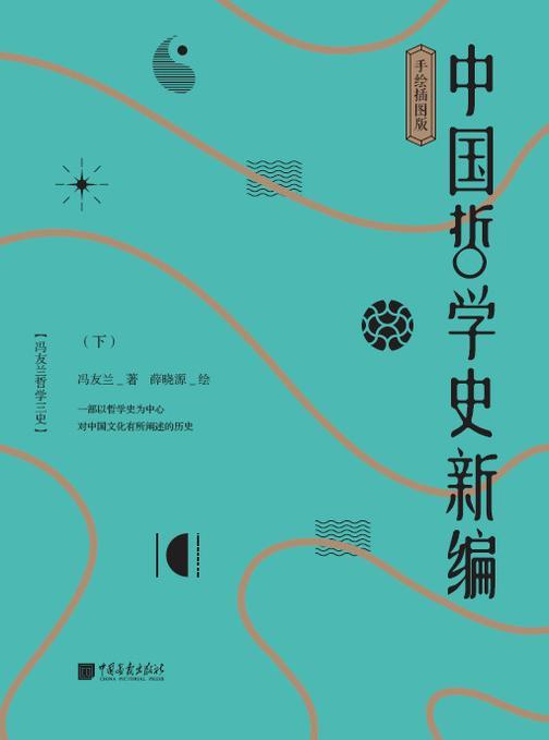 中国哲学史新编-下(手绘插图版)(配102位中国古今哲人彩色画像,立体展现中国哲学史。)