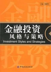 金融投资风格与策略(仅适用PC阅读)