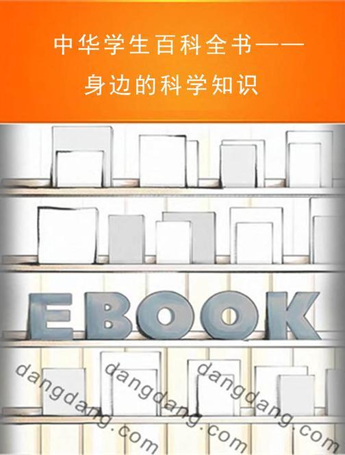 中华学生百科全书——身边的科学知识