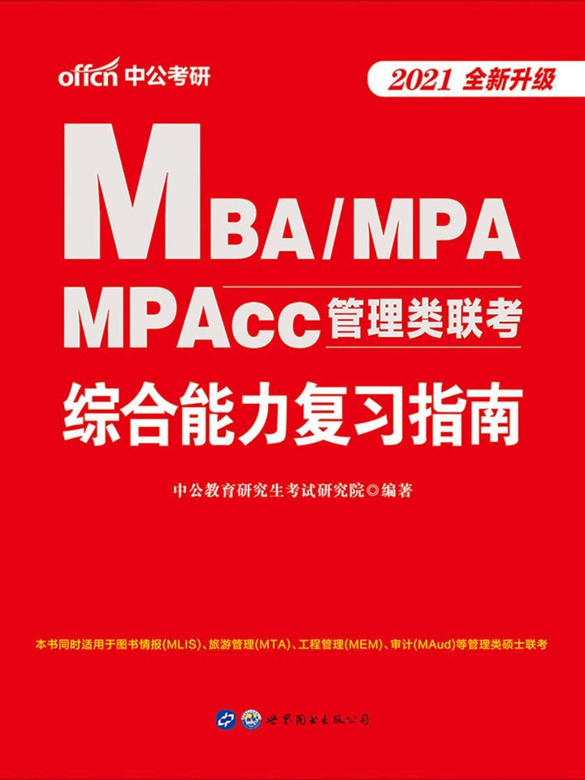 中公2021MBA、MPA、MPAcc管理类联考综合能力复习指南(全新升级)