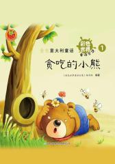 金色意大利童话:贪吃的小熊