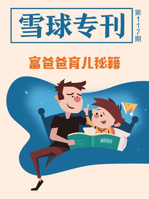 雪球专刊117期——富爸爸育儿秘籍(电子杂志)