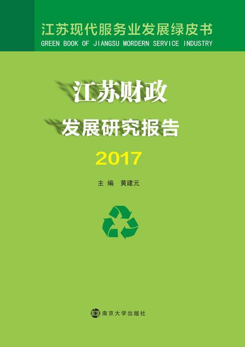 江苏财政发展研究报告2017