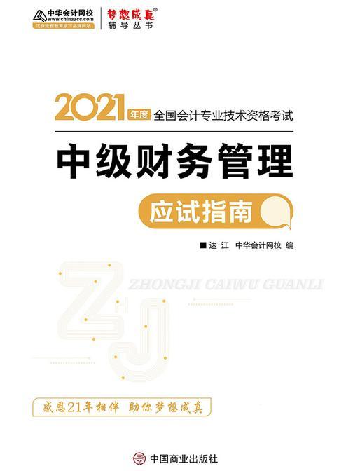 2021中级会计职称考试教材辅导 梦想成真 中华会计网校 中级财务管理应试指南(上下册)
