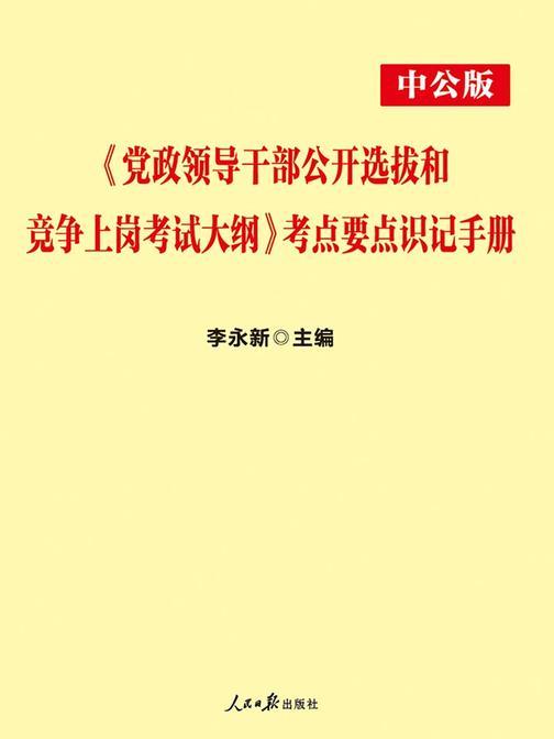 中公2019《党政领导干部公开选拔和竞争上岗考试大纲》考点要点识记手册