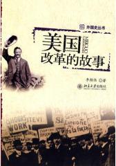 外国史丛书—美国改革的故事(试读本)