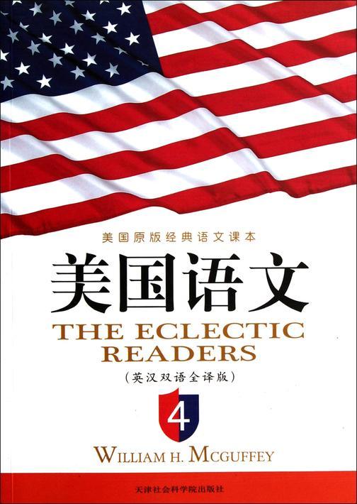 美国语文(英汉双语全译版)(第4册)