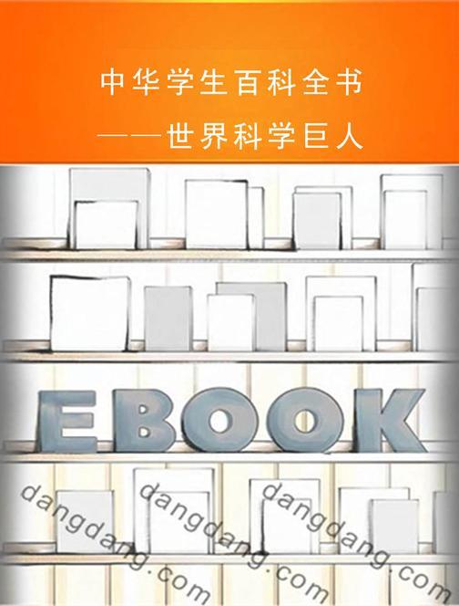 中华学生百科全书——世界科学巨人