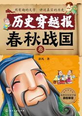 历史穿越报——春秋战国卷