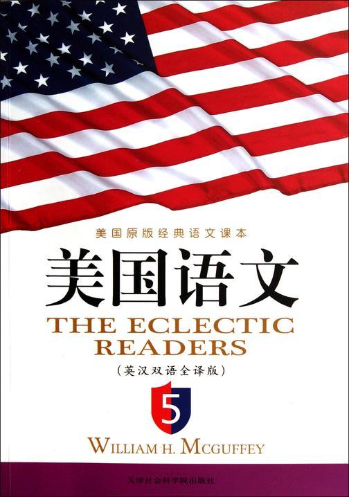 美国语文(英汉双语全译版)(第5册)