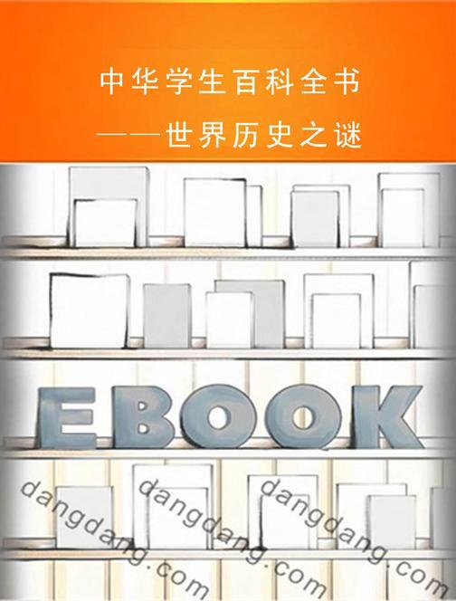 中华学生百科全书——世界历史之谜