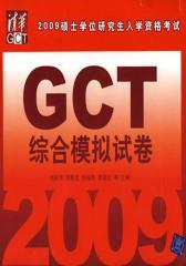 GCT综合模拟试卷(仅适用PC阅读)