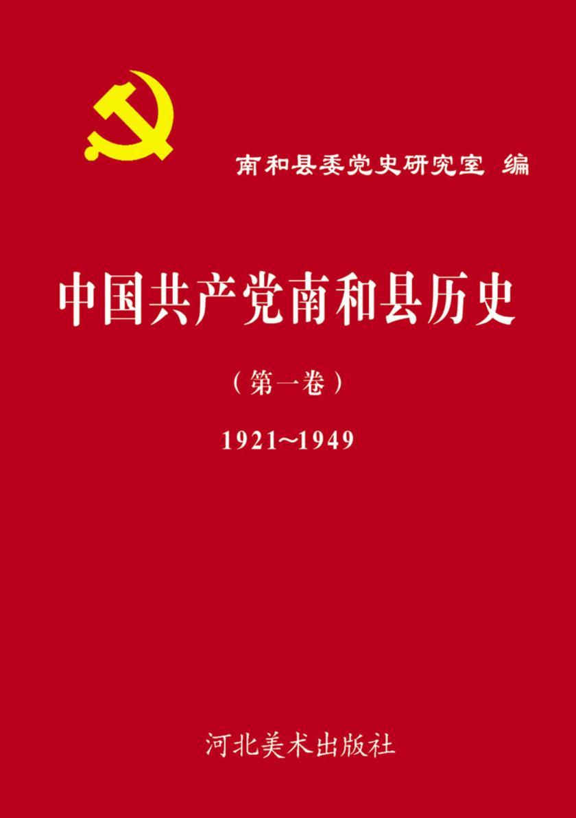 中国共产党南和县历史(第一卷)1921-1949