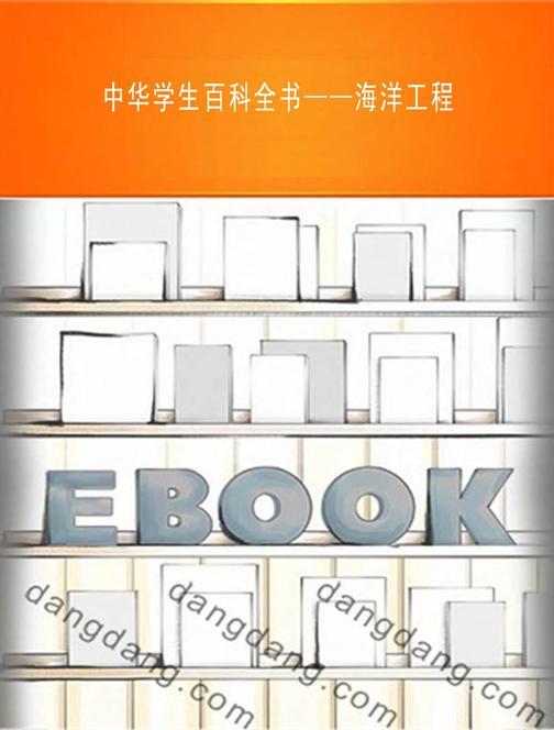 中华学生百科全书——海洋工程