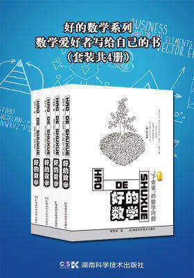 好的数学系列·数学爱好者写给自己的书(套装共4册)