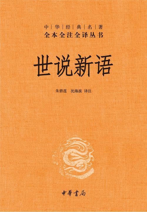 世说新语(上下册)--中华经典名著全本全注全译丛书(第三辑)