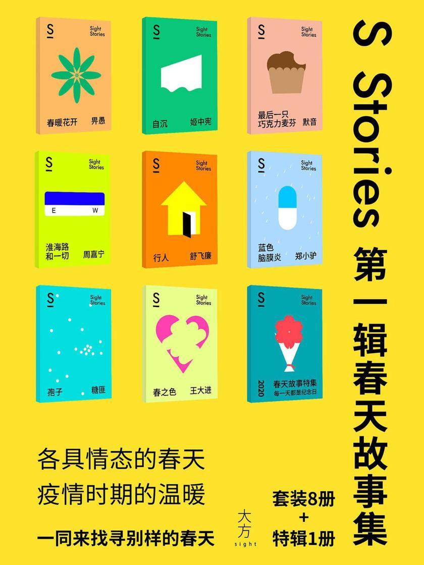 S-stories 第一辑·春天故事集