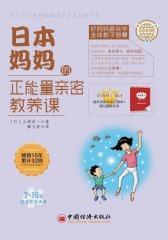 日本妈妈的正能量亲密教养课