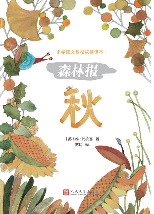 森林报:秋
