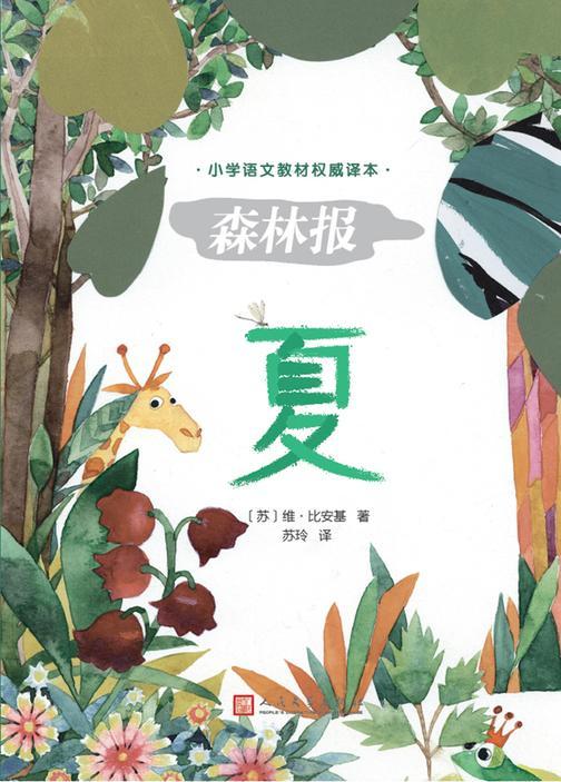 森林报:夏