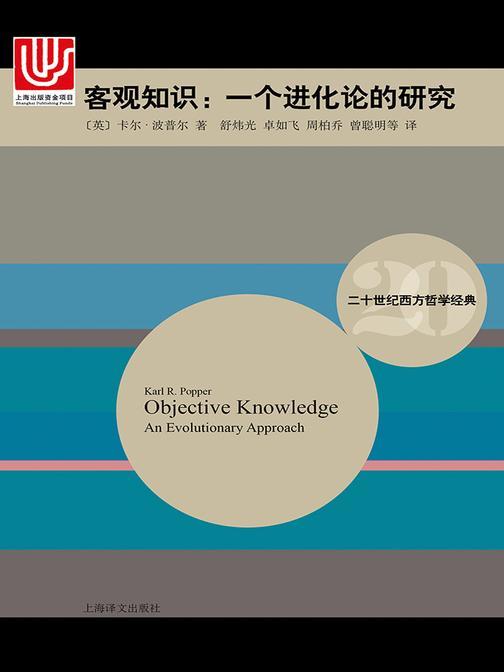 客观知识:一个进化论的研究