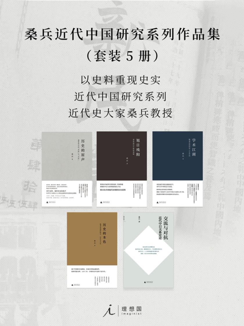 桑兵近代中国研究系列作品集(套装5册)