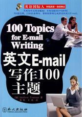 英国E-mail写作100主题(仅适用PC阅读)