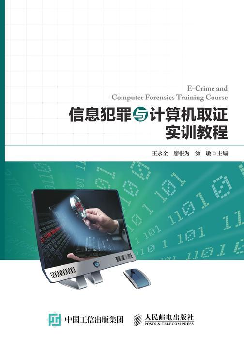 信息犯罪与计算机取证实训教程