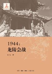 1944:龙陵会战(附图册)
