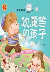 银色北欧童话:吹魔笛的孩子(仅适用PC阅读)