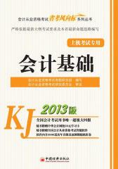 """会计从业资格考试""""省考风向标""""系列丛书:会计基础(上机考试专用)(2013版)"""