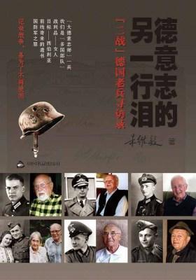 """德意志的另一行泪:""""二战""""德国老兵寻访录"""