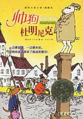 帅狗杜明尼克(国际大奖小说)(试读本)