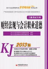 """会计从业资格考试""""省考风向标""""系列丛书:财经法规与会计职业道德(上机考试专用)(2013版)"""
