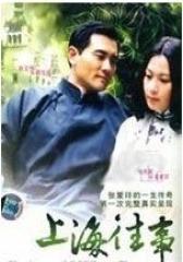 上海往事(影视)