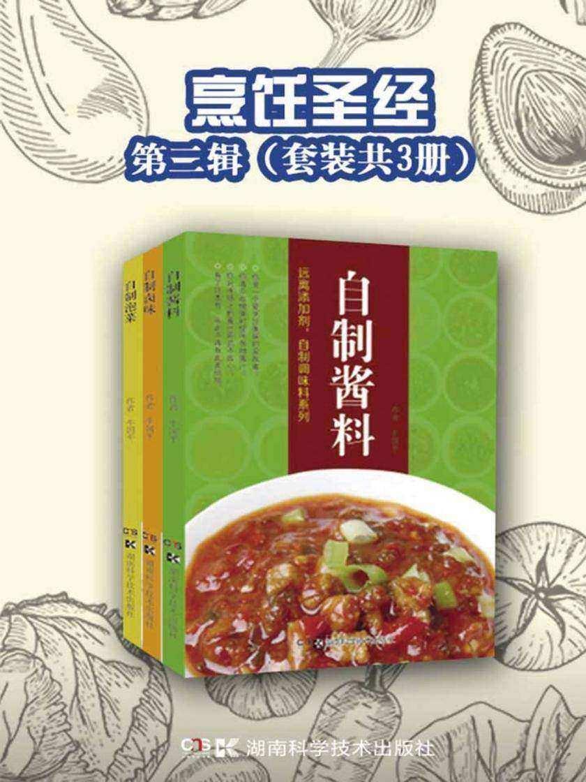 烹饪圣经 第二辑(套装共3册,远离添加剂,自制调味料)