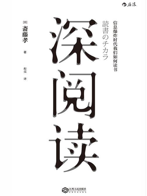 深阅读(日本知名教育学家教你如何在信息爆炸时代,通过深度阅读汲取精神力量!)