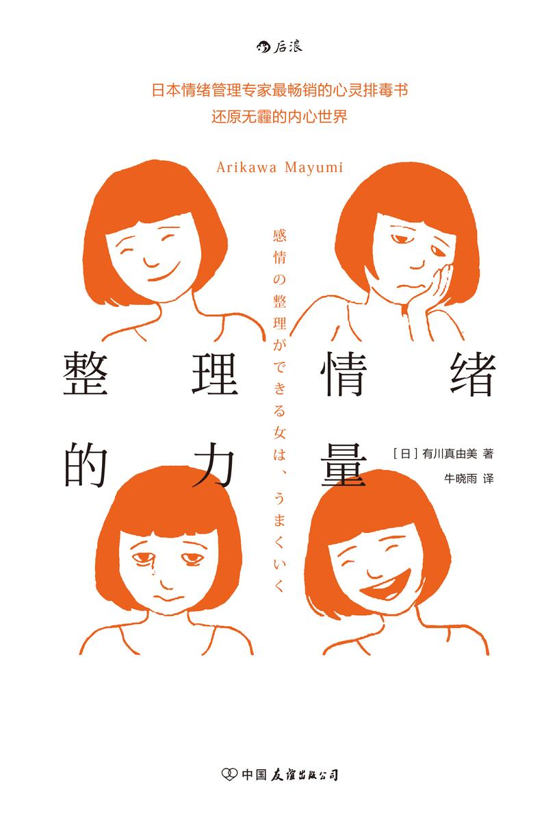 整理情绪的力量(你的生活方式,与你如何对待情绪垃圾息息相关。日本情绪管理大师告诉你如何时刻保有积极好情绪!)
