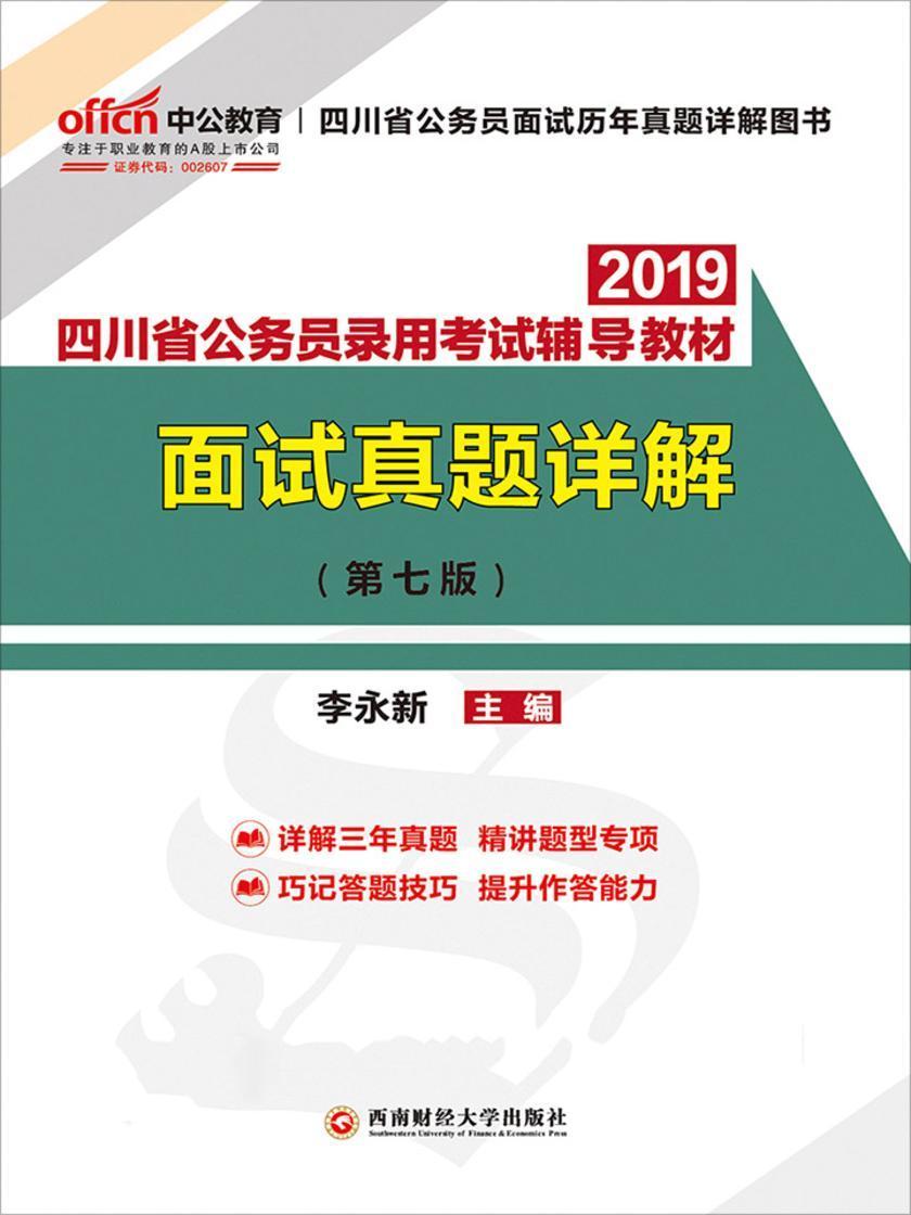 中公2019四川省公务员录用考试辅导教材面试真题详解