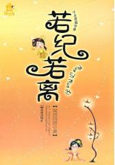 若纪若离:小土豆启示录(试读本)