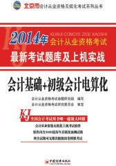 天合教育·(2014年)北京市会计从业资格无纸化考试系列丛书·最新考试题库及上机实战:会计基础+初级会计电算化