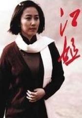 江姐(影视)