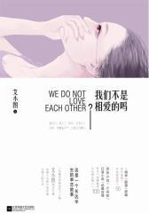 《我们不是相爱吗》(试读本)