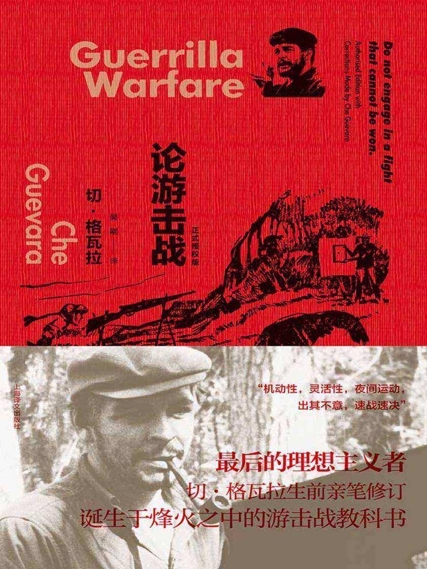 论游击战(正式授权版)